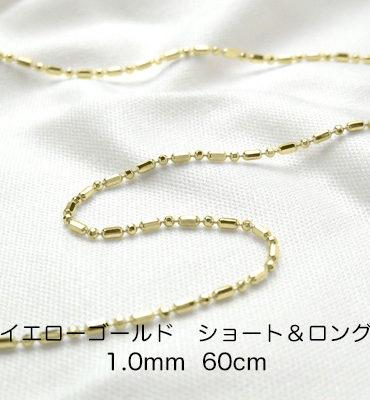 K18イエローゴールド ショート&ロングチェーン 60cm 1.0mm