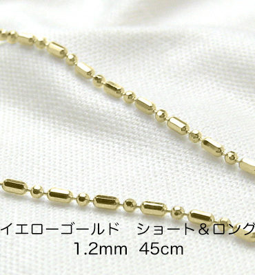 K18イエローゴールド ショート&ロングチェーン 45cm 1.2mm