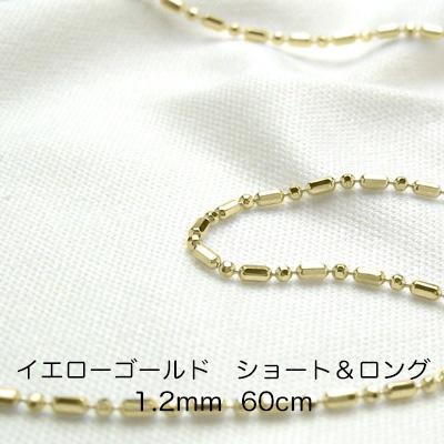 K18イエローゴールド ショート&ロングチェーン 60cm 1.2mm