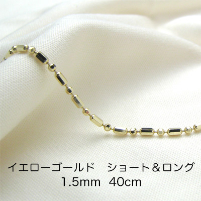 K18イエローゴールド ショート&ロングチェーン 40cm 1.5mm