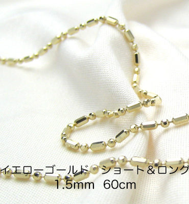 K18イエローゴールド ショート&ロングチェーン 60cm 1.5mm