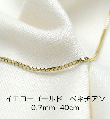 K18イエローゴールド ベネチアンチェーン 40cm 0.7mm
