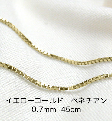 K18イエローゴールド ベネチアンチェーン 45cm 0.7mm