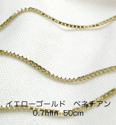 K18イエローゴールド ベネチアンチェーン 50cm 0.7mm