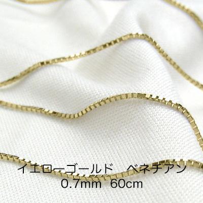 K18イエローゴールド ベネチアンチェーン 60cm 0.7mm