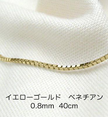 K18イエローゴールド ベネチアンチェーン 40cm 0.8mm