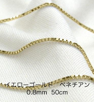 K18イエローゴールド ベネチアンチェーン 50cm 0.8mm