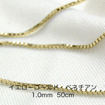 K18イエローゴールド ベネチアンチェーン 50cm 1.0mm