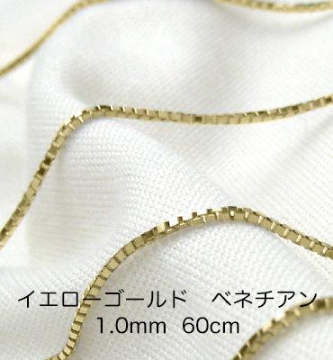 K18イエローゴールド ベネチアンチェーン 60cm 1.0mm
