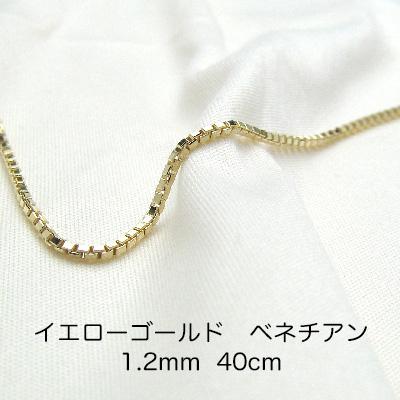 K18イエローゴールド ベネチアンチェーン 40cm 1.2mm