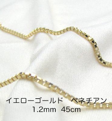 K18イエローゴールド ベネチアンチェーン 45cm 1.2mm