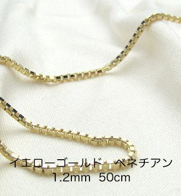 K18イエローゴールド ベネチアンチェーン 50cm 1.2mm