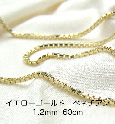 K18イエローゴールド ベネチアンチェーン 60cm 1.2mm