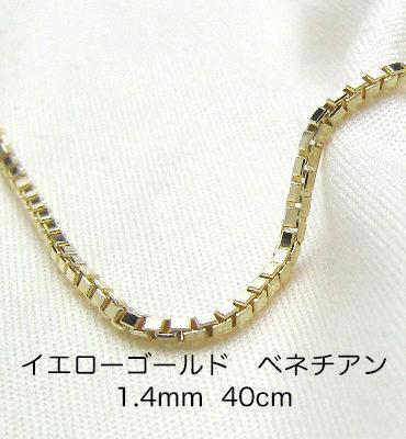K18イエローゴールド ベネチアンチェーン 40cm 1.4mm