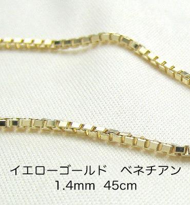 K18イエローゴールド ベネチアンチェーン 45cm 1.4mm