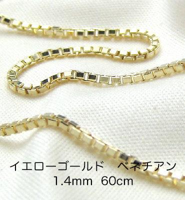 K18イエローゴールド ベネチアンチェーン 60cm 1.4mm