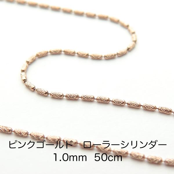 K18ピンクゴールド ローラーシリンダーチェーン 50cm 1.0mm