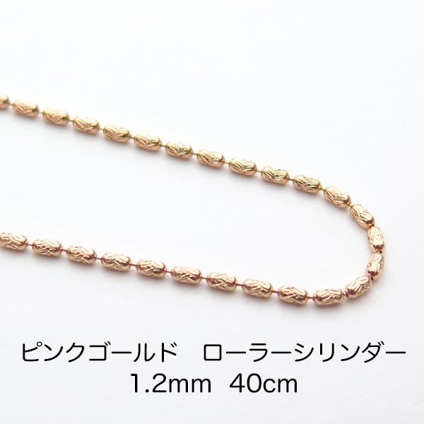 K18ピンクゴールド ローラーシリンダーチェーン 40cm 1.2mm
