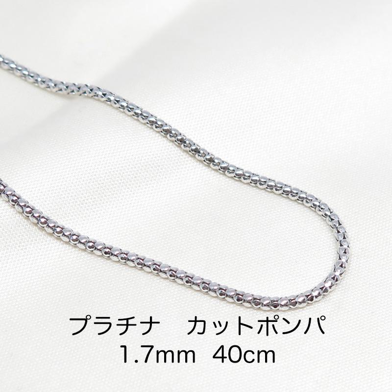 Pt850 プラチナ カットポンパチェーン 40cm 1.7mm