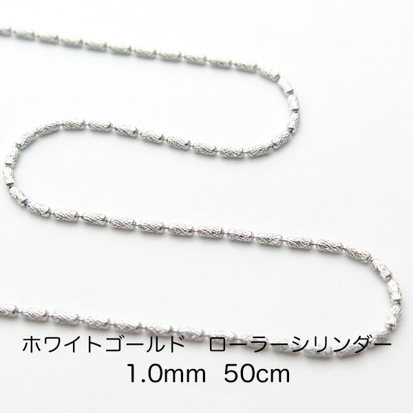 K18ホワイトゴールド ローラーシリンダーチェーン 50cm 1.0mm