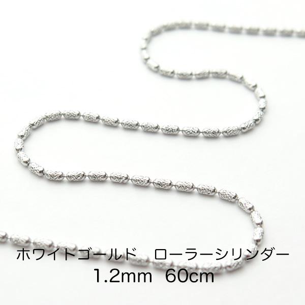 K18ホワイトゴールド ローラーシリンダーチェーン 60cm 1.2mm