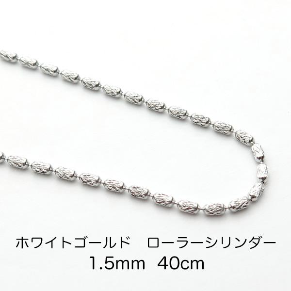 K18ホワイトゴールド ローラーシリンダーチェーン 40cm 1.5mm