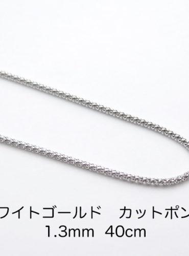 K18ホワイトゴールド カットポンパチェーン 40cm 1.3mm