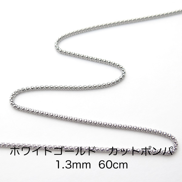 K18ホワイトゴールド カットポンパチェーン 60cm 1.3mm