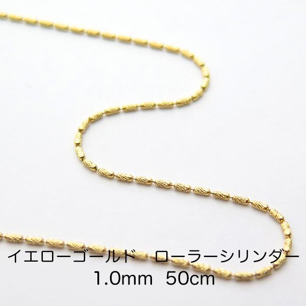 K18イエローゴールド ローラーシリンダーチェーン 50cm 1.0mm