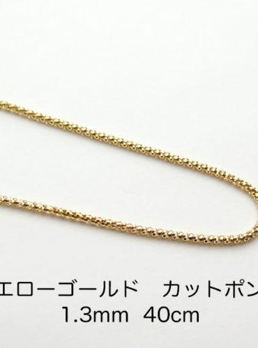 K18イエローゴールド カットポンパチェーン 40cm 1.3mm