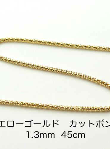 K18イエローゴールド カットポンパチェーン 45cm 1.3mm