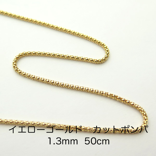 K18イエローゴールド カットポンパチェーン 50cm 1.3mm
