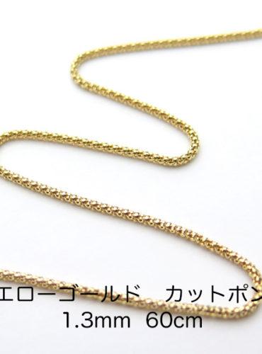 K18イエローゴールド カットポンパチェーン 60cm 1.3mm