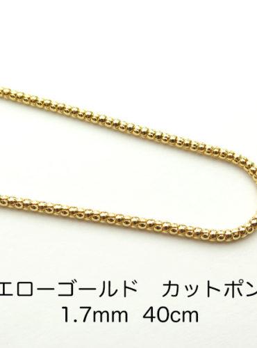 K18イエローゴールド カットポンパチェーン 40cm 1.7mm