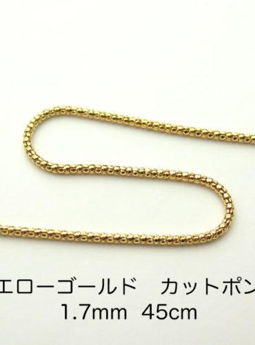 K18イエローゴールド カットポンパチェーン 45cm 1.7mm