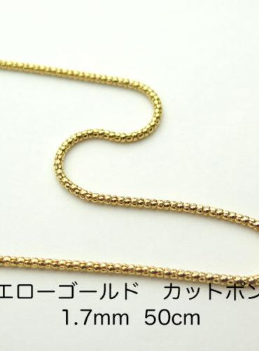 K18イエローゴールド カットポンパチェーン 50cm 1.7mm