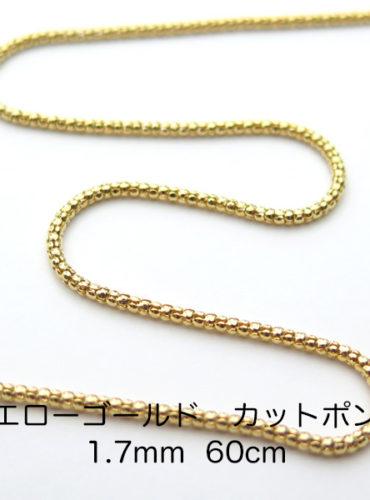 K18イエローゴールド カットポンパチェーン 60cm 1.7mm